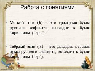 Работа с понятиями Мягкий знак (Ь) – это тридцатая буква русского алфавита; в