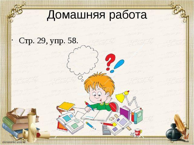 Домашняя работа Стр. 29, упр. 58.