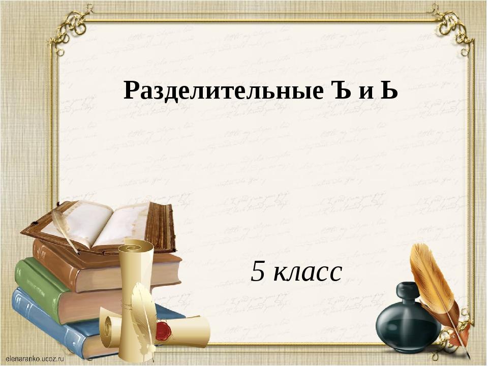 Разделительные Ъ и Ь 5 класс