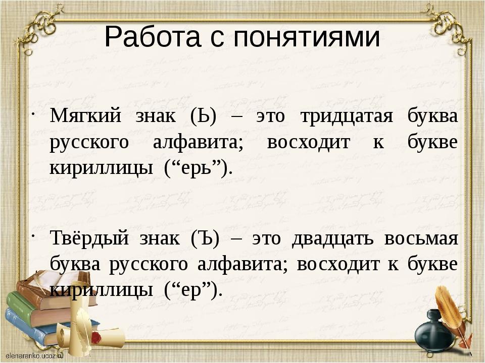 Работа с понятиями Мягкий знак (Ь) – это тридцатая буква русского алфавита; в...