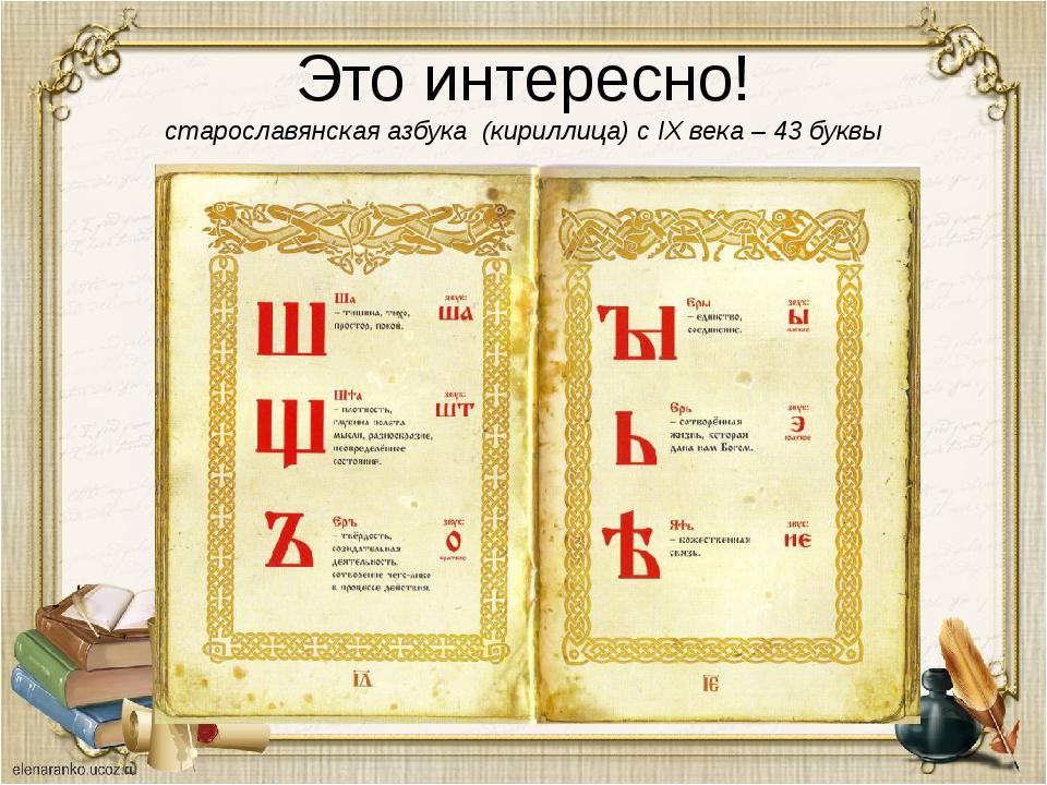 Это интересно! старославянская азбука (кириллица) с IX века – 43 буквы