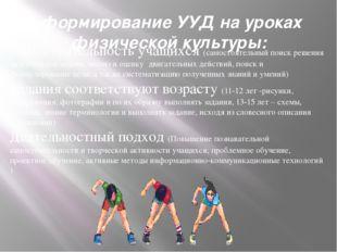 формирование УУД на уроках физической культуры: Самостоятельность учащихся (