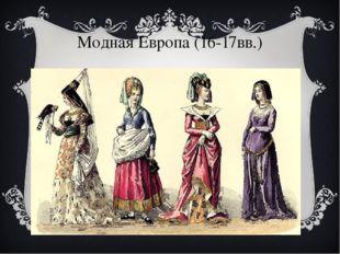 Модная Европа (16-17вв.)