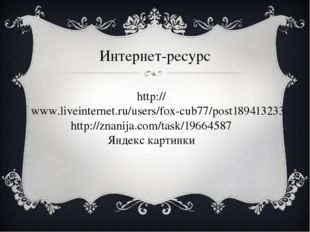 Интернет-ресурс http://www.liveinternet.ru/users/fox-cub77/post189413233 http