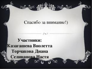 Спасибо за внимание!) Участники: Казагашева Виолетта Торчакова Диана Селивано