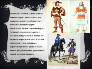 Военный костюм в 16 веке не имел единую форму, но считалось, что костюмы муш