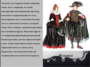 Платья того периода были темными, очень часто черными, по своей конструкции н