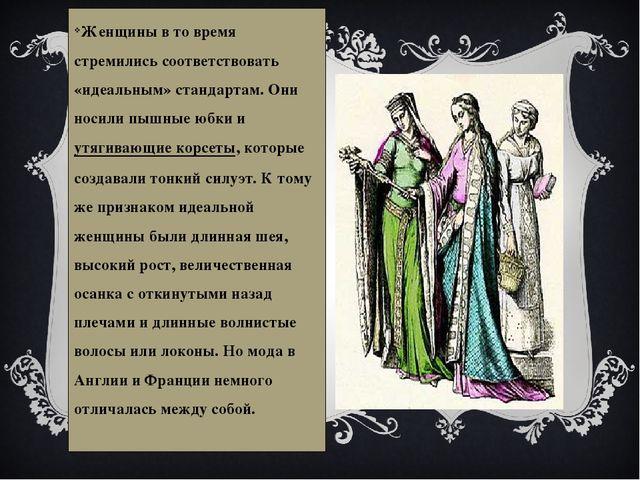 Женщины в то время стремились соответствовать «идеальным» стандартам. Они но...