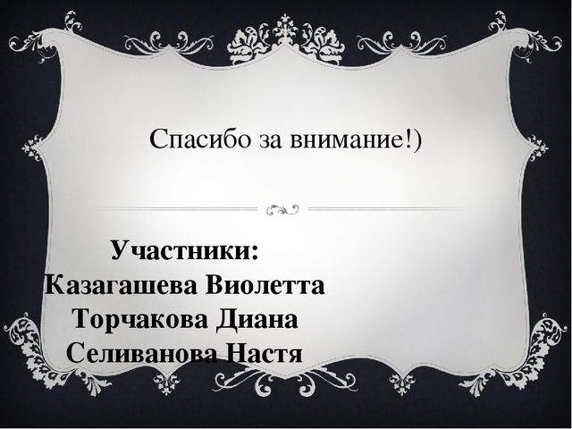 Спасибо за внимание!) Участники: Казагашева Виолетта Торчакова Диана Селивано...