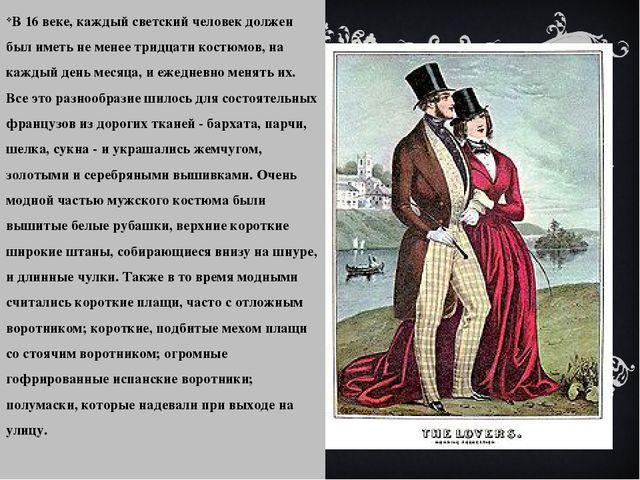 В 16 веке, каждый светский человек должен был иметь не менее тридцати костюм...