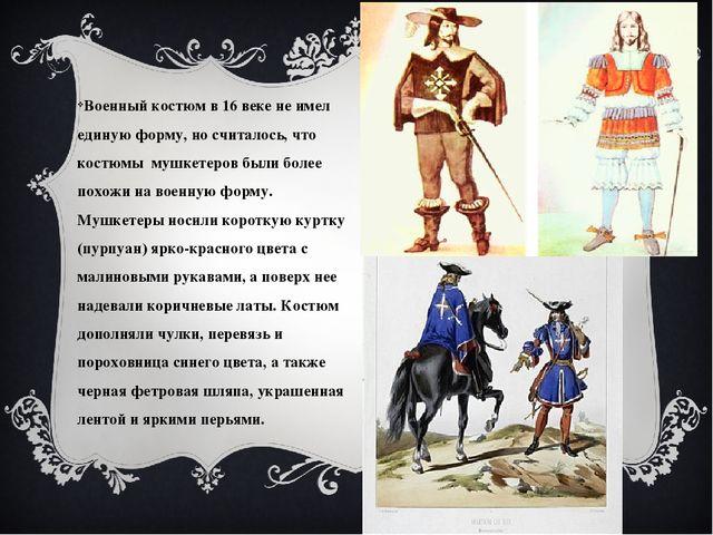 Военный костюм в 16 веке не имел единую форму, но считалось, что костюмы муш...