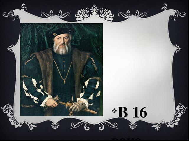 В 16 веке мужчины носили короткие стрижки, дополнявшиеся бородой и усами.