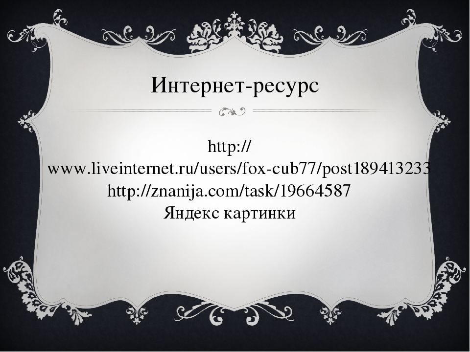 Интернет-ресурс http://www.liveinternet.ru/users/fox-cub77/post189413233 http...