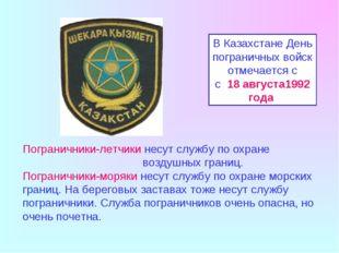 В Казахстане День пограничных войск отмечается с с 18 августа1992 года Погран