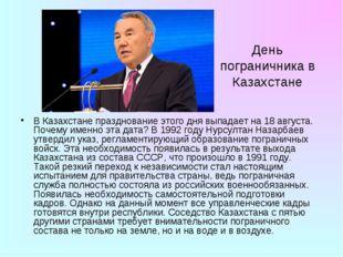 В Казахстане празднование этого дня выпадает на 18 августа. Почему именно эт