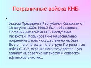 Пограничные войска КНБ Указом Президента Республики Казахстан от 18 августа 1