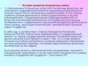 История развития пограничных войск С образованием Пограничных войск КНБ Респу