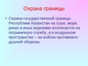 Охрана границы Охрана государственной границы Республики Казахстан на суше, м