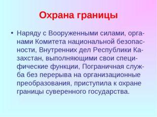 Охрана границы Наряду с Вооруженными силами, орга-нами Комитета национальной