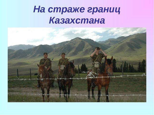 На страже границ Казахстана