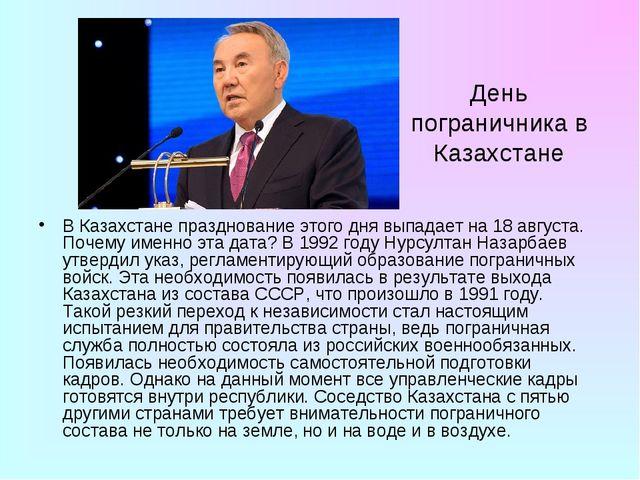 В Казахстане празднование этого дня выпадает на 18 августа. Почему именно эт...