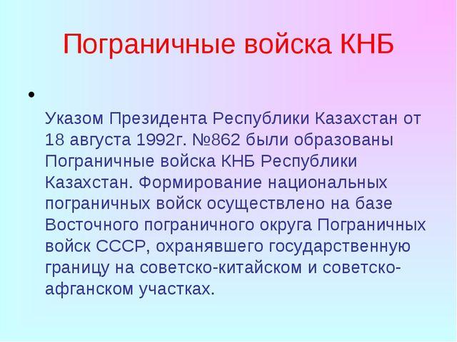 Пограничные войска КНБ Указом Президента Республики Казахстан от 18 августа 1...