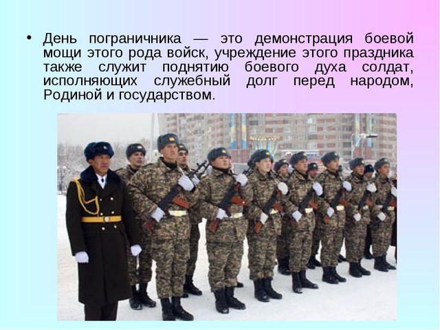 День пограничника — это демонстрация боевой мощи этого рода войск, учреждение...