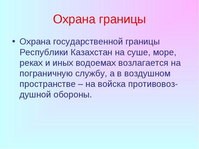 Охрана границы Охрана государственной границы Республики Казахстан на суше, м...