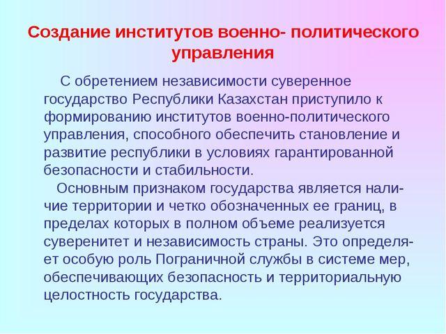 Создание институтов военно- политического управления С обретением независимос...