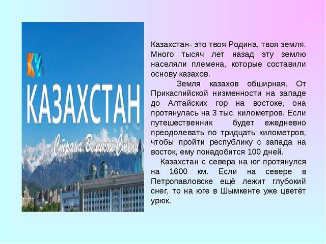 Казахстан- это твоя Родина, твоя земля. Много тысяч лет назад эту землю насел...