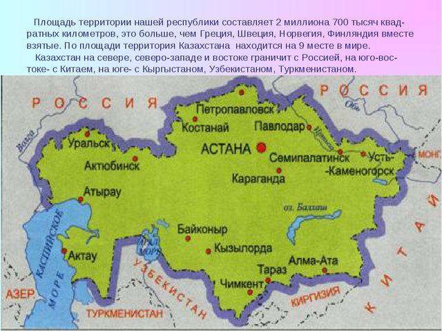 Площадь территории нашей республики составляет 2 миллиона 700 тысяч квад-рат...
