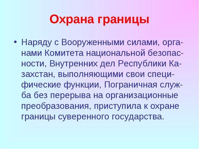 Охрана границы Наряду с Вооруженными силами, орга-нами Комитета национальной...