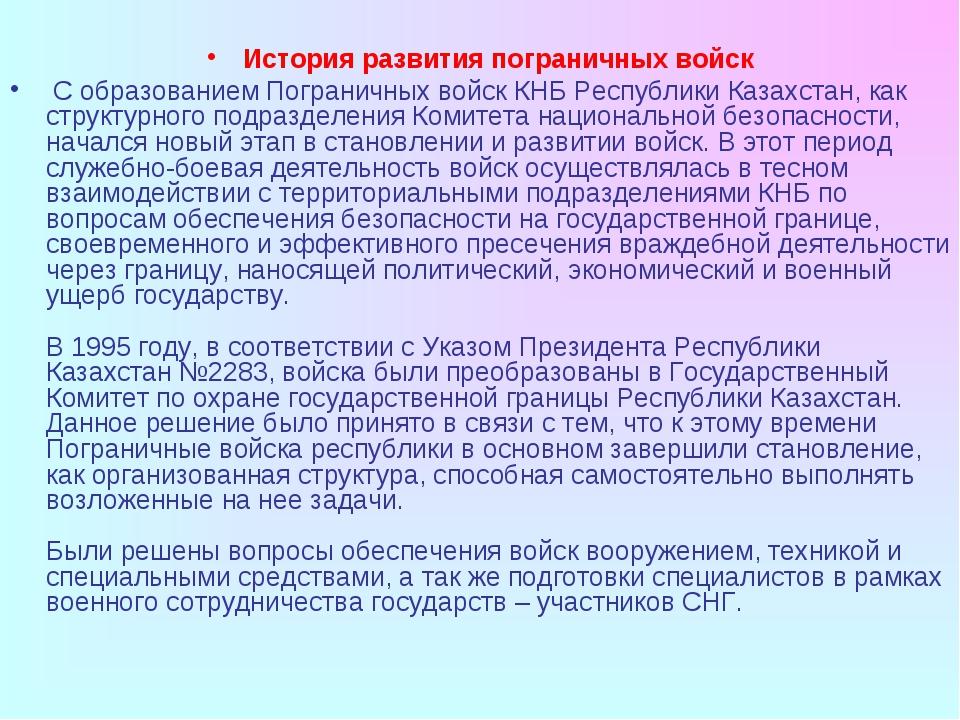 История развития пограничных войск С образованием Пограничных войск КНБ Респу...