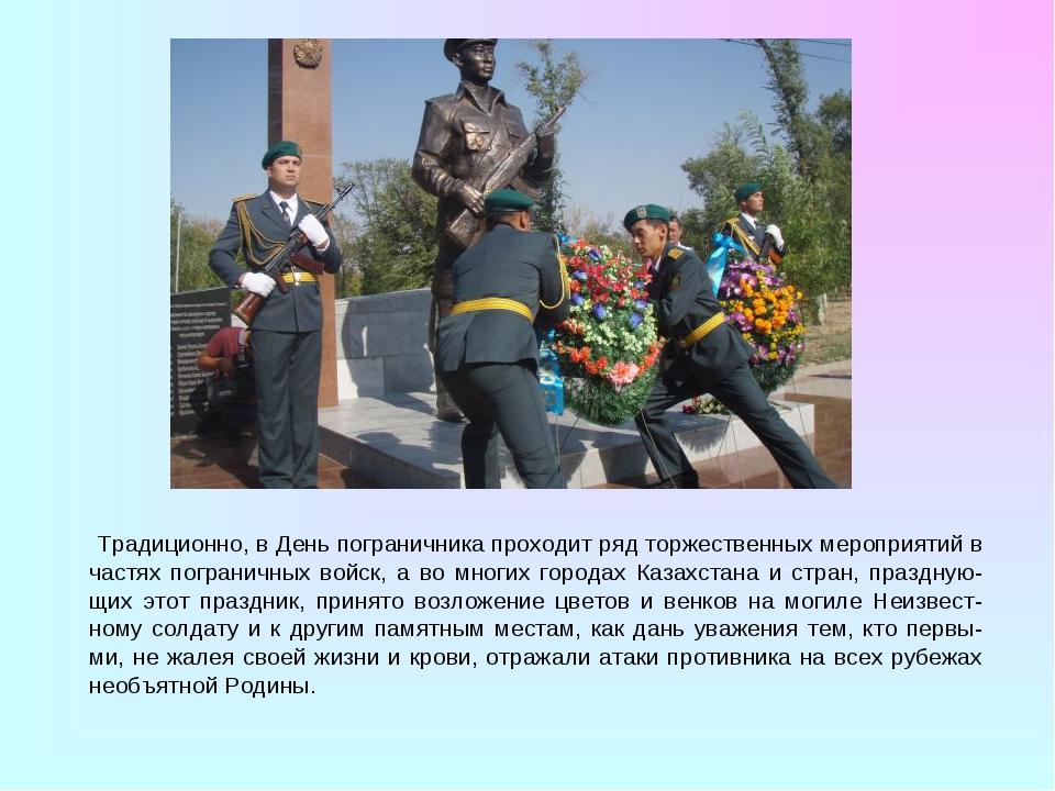 Традиционно, в День пограничника проходит ряд торжественных мероприятий в ча...