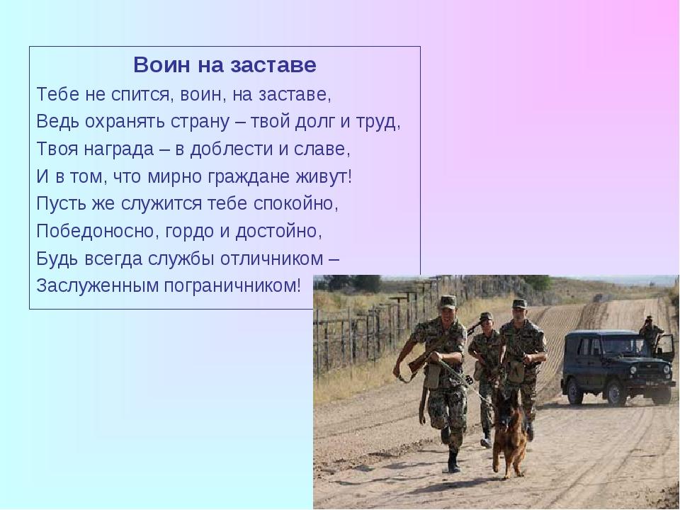 Воин на заставе Тебе не спится, воин, на заставе, Ведь охранять страну – твой...