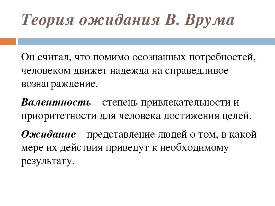 Теория ожидания В. Врума Он считал, что помимо осознанных потребностей, челов...