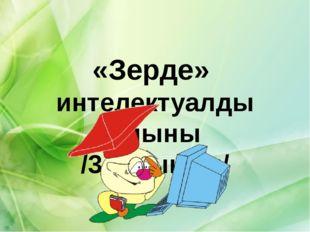 интеллектуалдық ойын Қош келдіңіздер! «Зерде» интелектуалды ойыны /3-4 сынып/