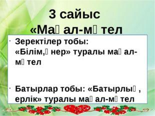 3 сайыс «Мақал-мәтел жарысы» Зеректілер тобы: «Білім,өнер» туралы мақал-мәтел