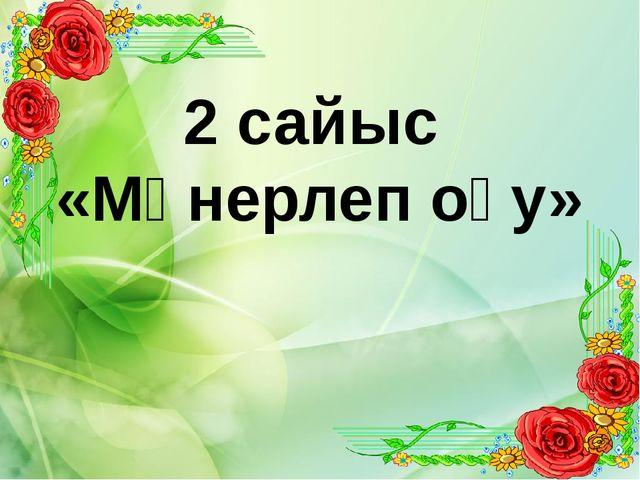2 сайыс «Мәнерлеп оқу»