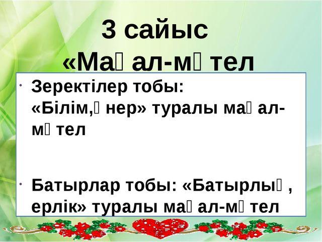 3 сайыс «Мақал-мәтел жарысы» Зеректілер тобы: «Білім,өнер» туралы мақал-мәтел...