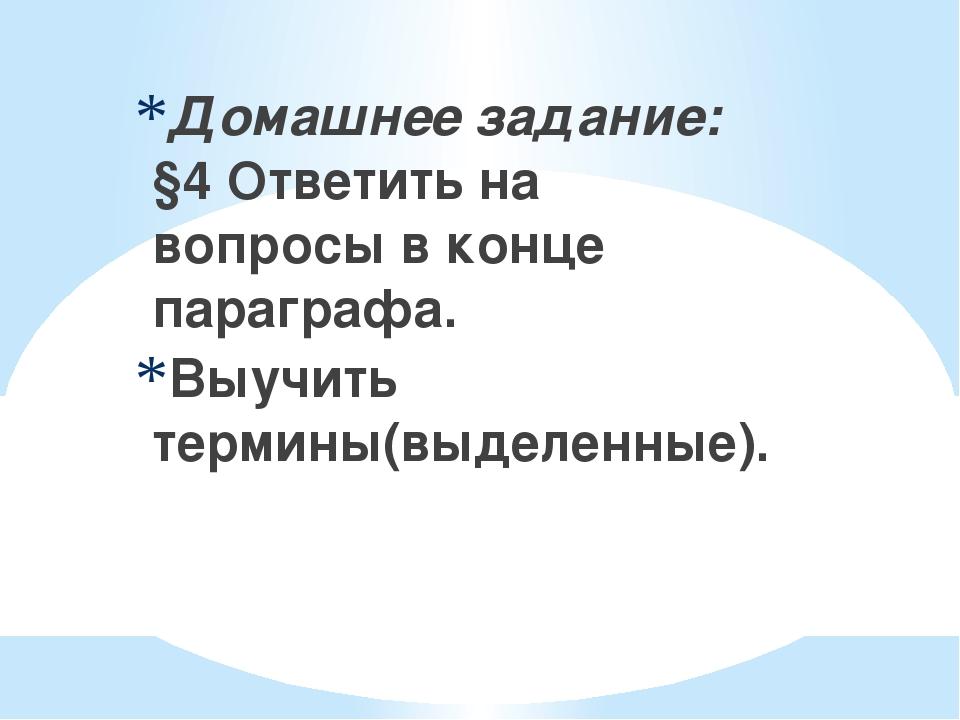 Домашнее задание: §4 Ответить на вопросы в конце параграфа. Выучить термины(...