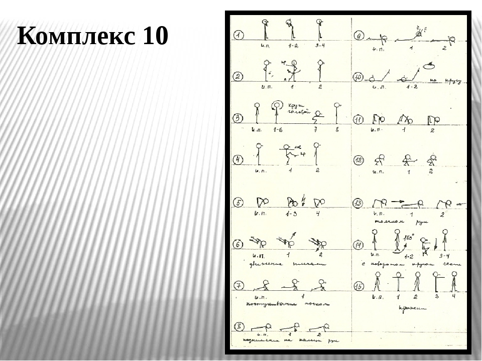 Комплекс 10