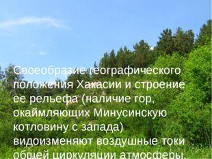 Своеобразие географического положения Хакасии и строение ее рельефа (наличие