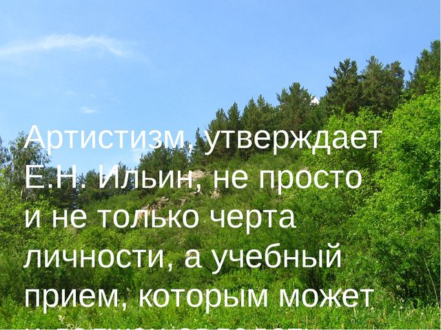 Артистизм, утверждает Е.Н. Ильин, не просто и не только черта личности, а уче...
