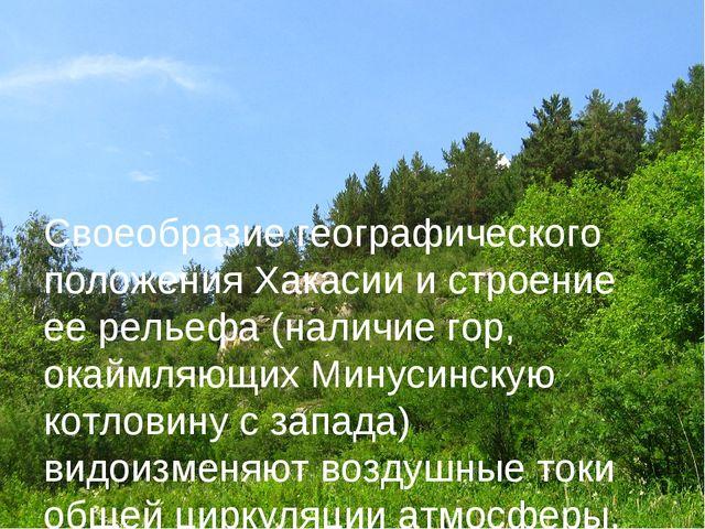 Своеобразие географического положения Хакасии и строение ее рельефа (наличие...