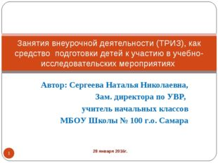 Автор: Сергеева Наталья Николаевна, Зам. директора по УВР, учитель начальных