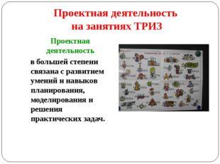 Проектная деятельность на занятиях ТРИЗ Проектная деятельность в большей степ