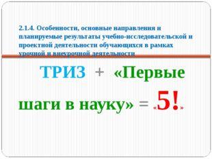 2.1.4. Особенности, основные направления и планируемые результаты учебно-иссл