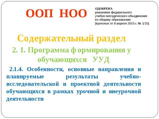 ООП НОО Содержательный раздел 2. 1. Программа формирования у обучающихся УУД...
