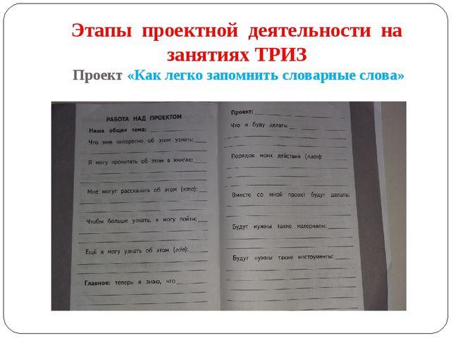 Этапы проектной деятельности на занятиях ТРИЗ Проект «Как легко запомнить сло...